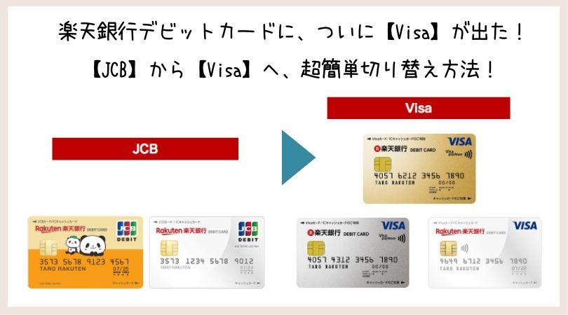 クレジット 楽天 カード 銀行 楽天銀行のメリットは?ポイントのお得な貯め方、使い方を徹底解説